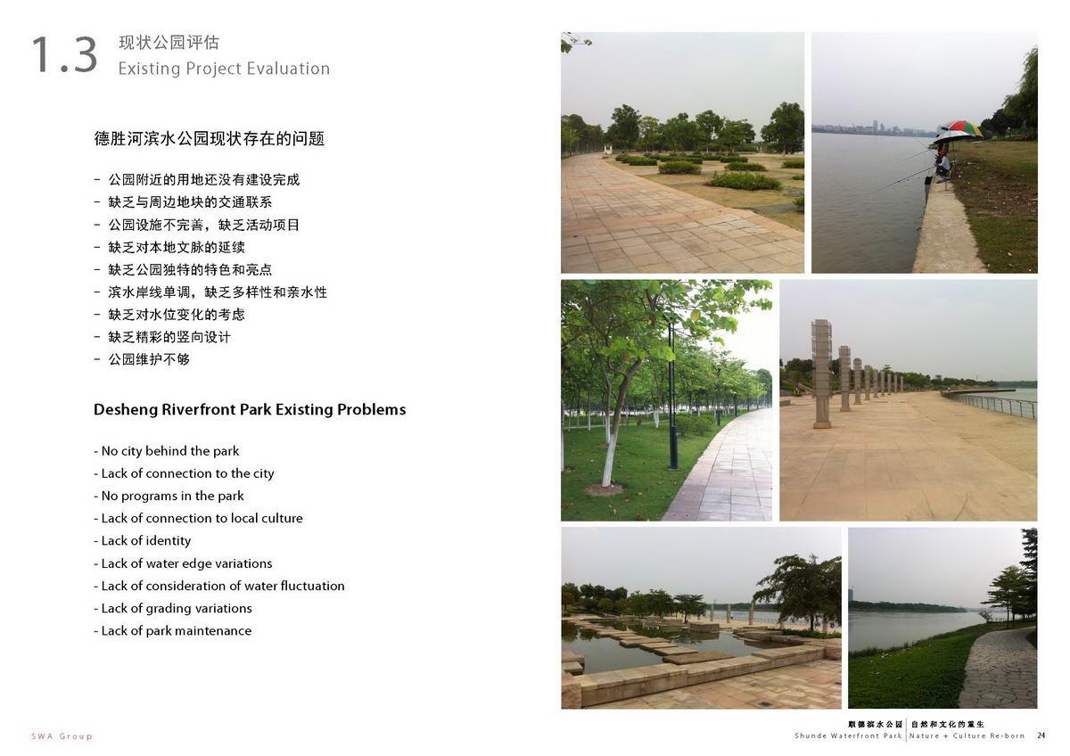 [广东]生态廊道滨河公园景观设计初设图2015图片1