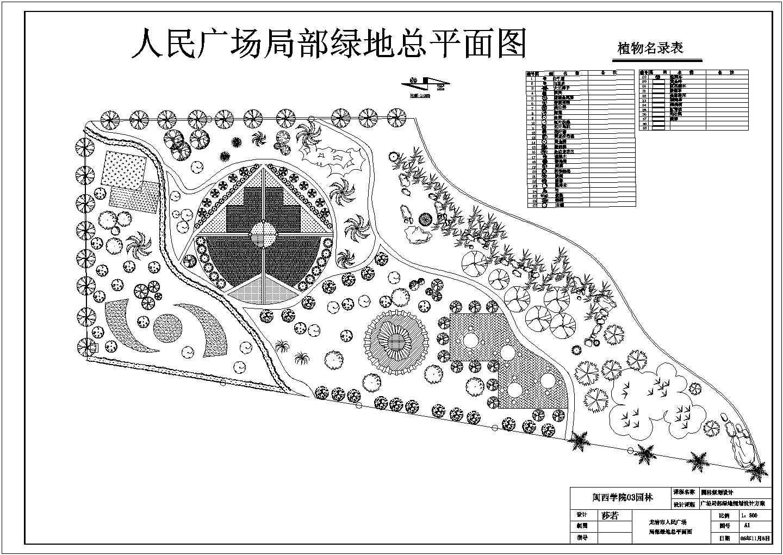 人民广场局部绿地cad总平面图图片1