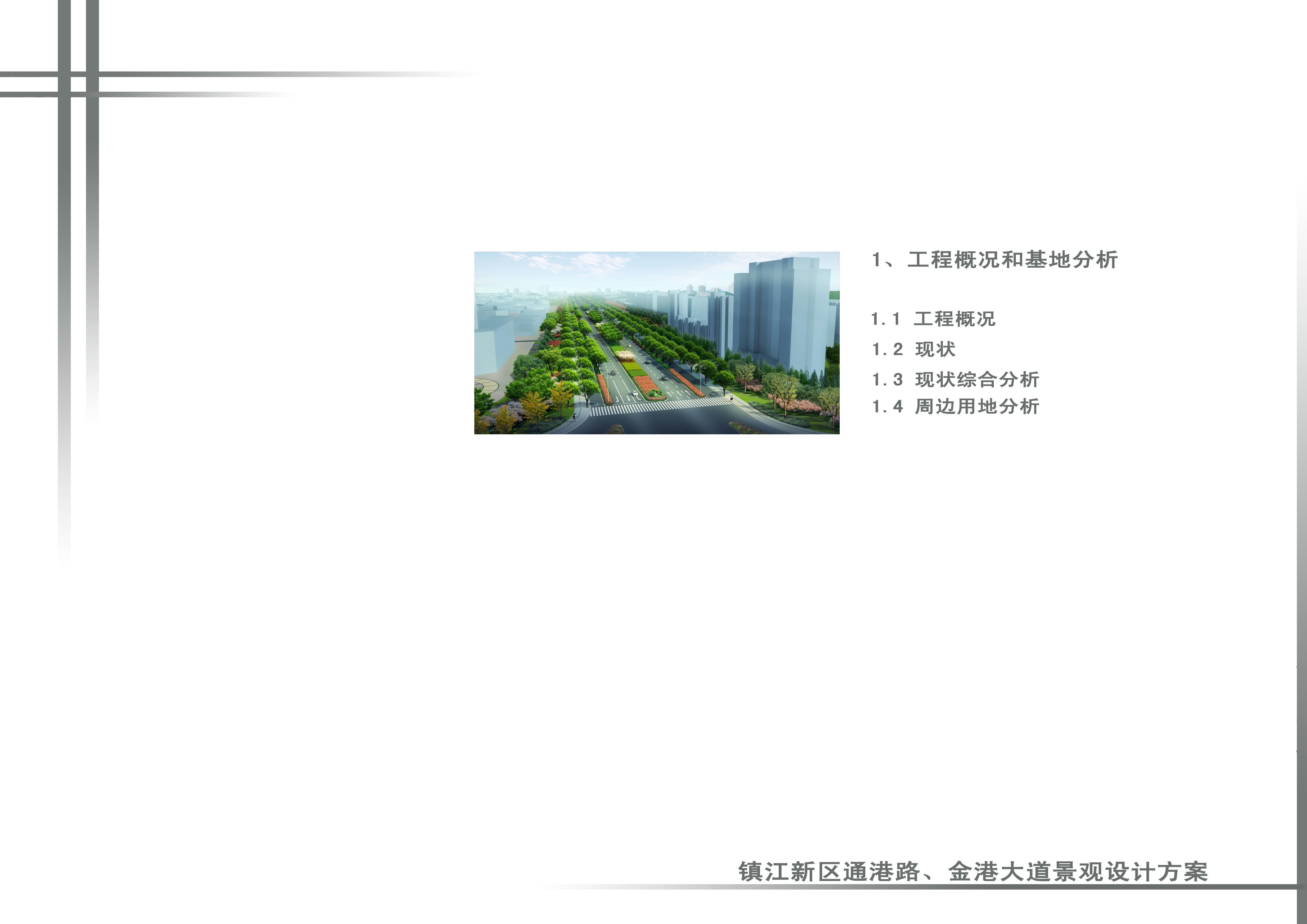 """[江苏]""""岛屿状""""绿化种植滨江特色城市廊道景观规划设计方案2014图片1"""