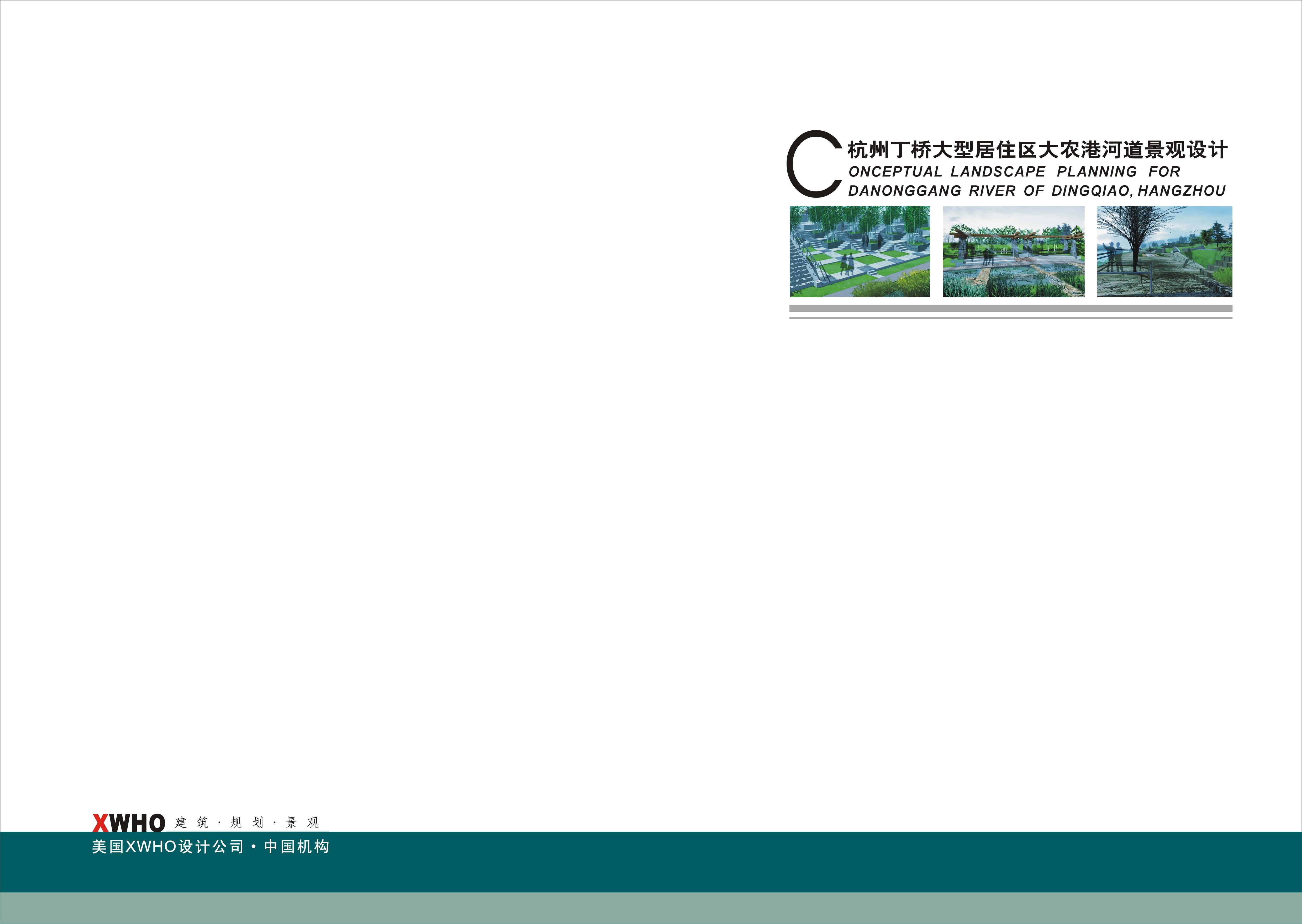 [杭州]居住区两岸河道绿化景观规划设计方案图片1