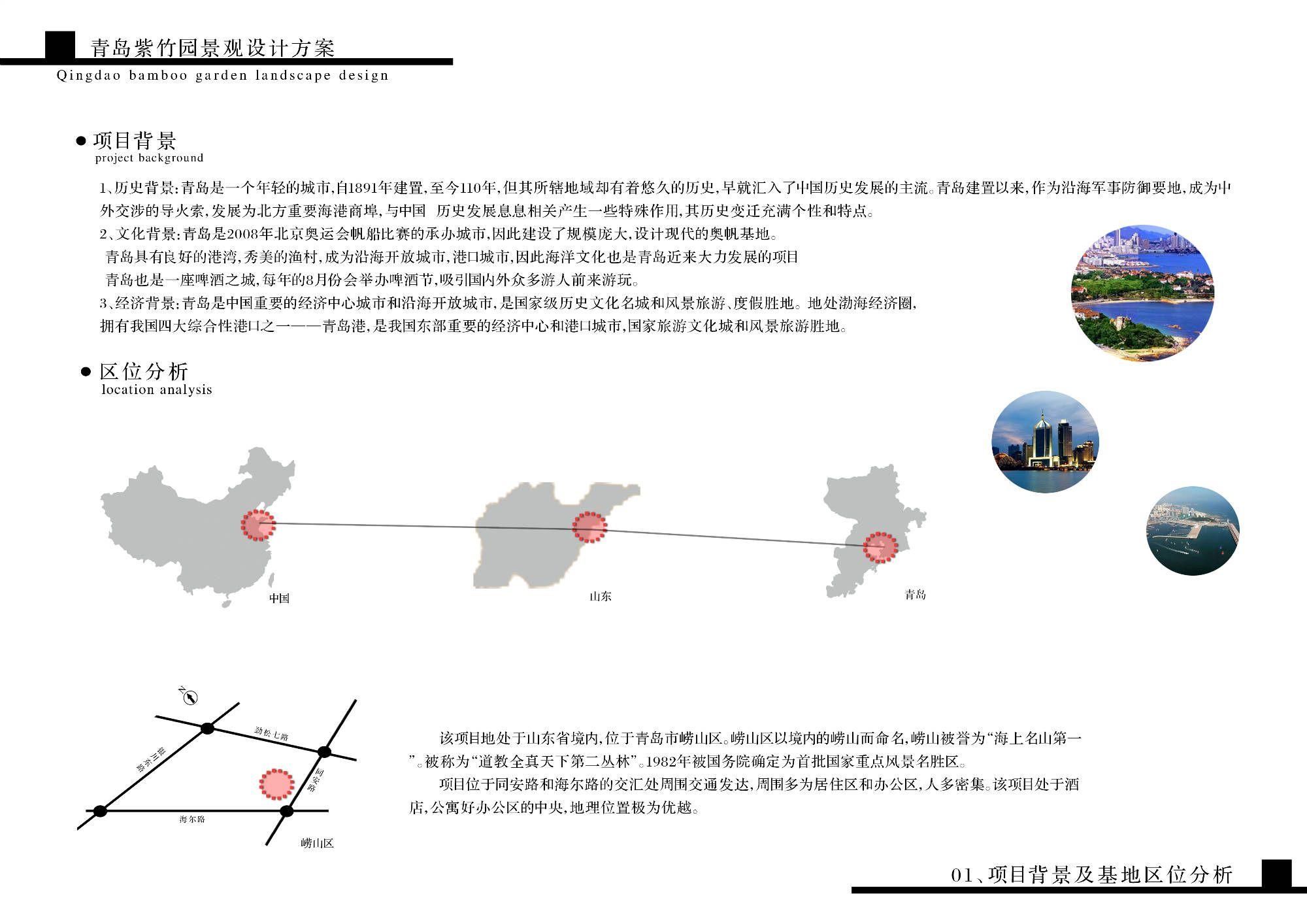 [青岛]住宅间小型公园景观设计方案文本图片1
