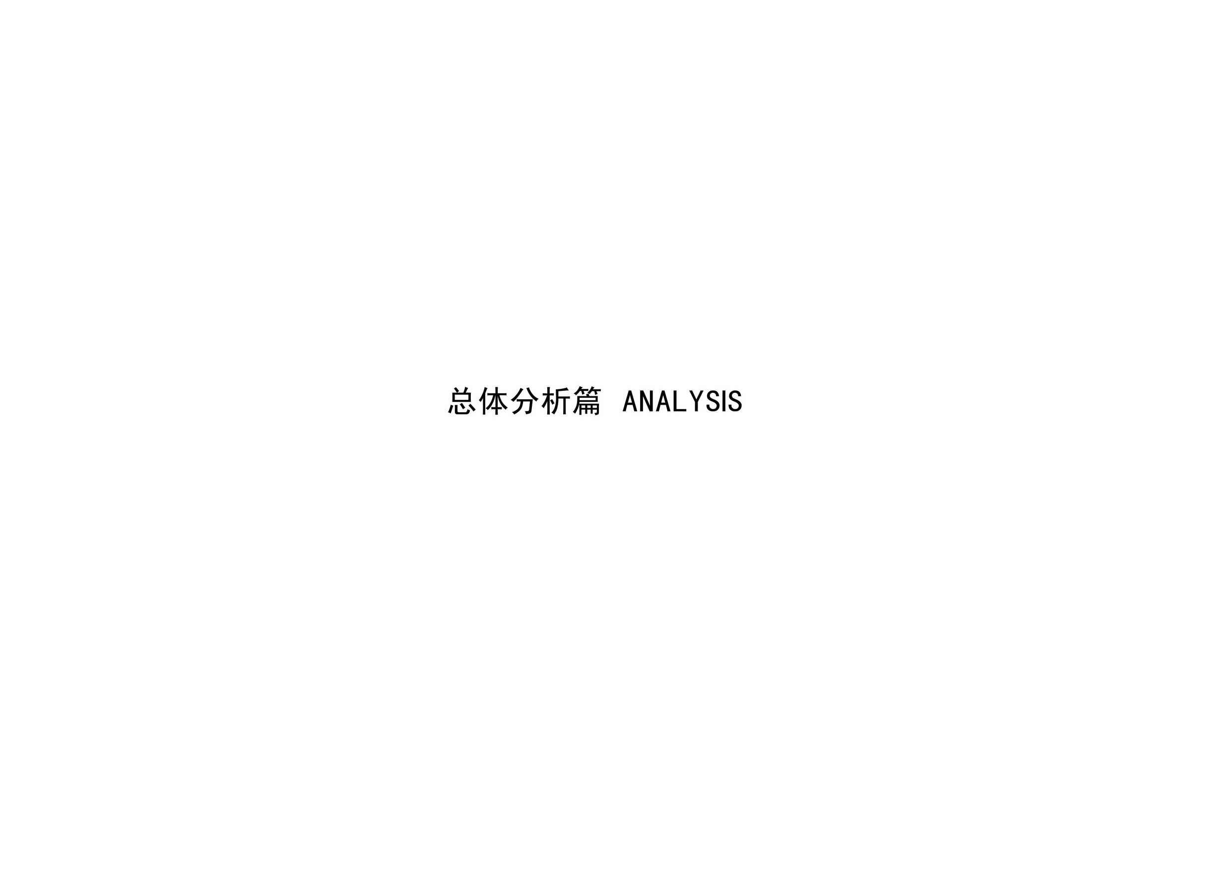 [重庆]科教生态型儿童主题公园景观规划设计方案文本图片1