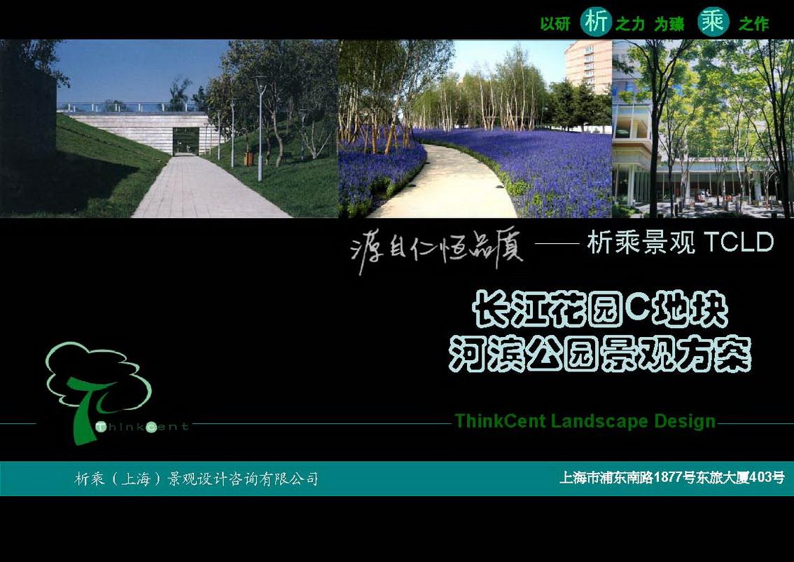[苏州]某河滨公园景观设计方案初设图(9张)图片1