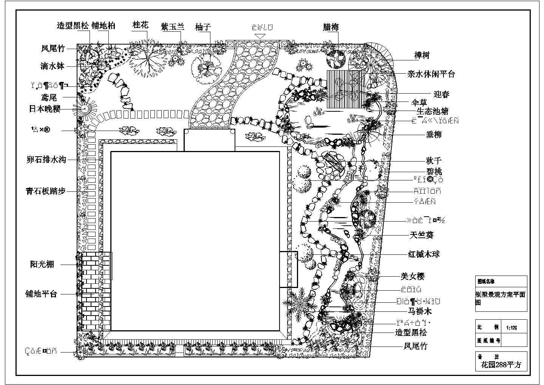 私人别墅庭院绿化总平面施建cad图纸图片1