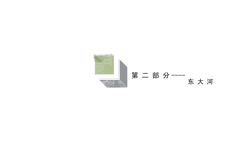 """[安徽]""""和""""文化主题河道绿化规划设计方案图片1"""