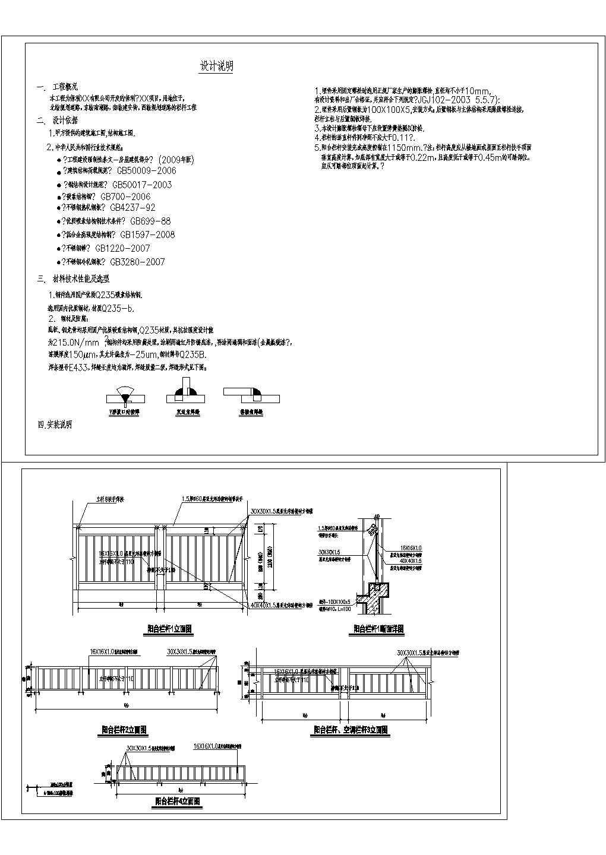某地产项目阳台防护栏杆大样图图片1