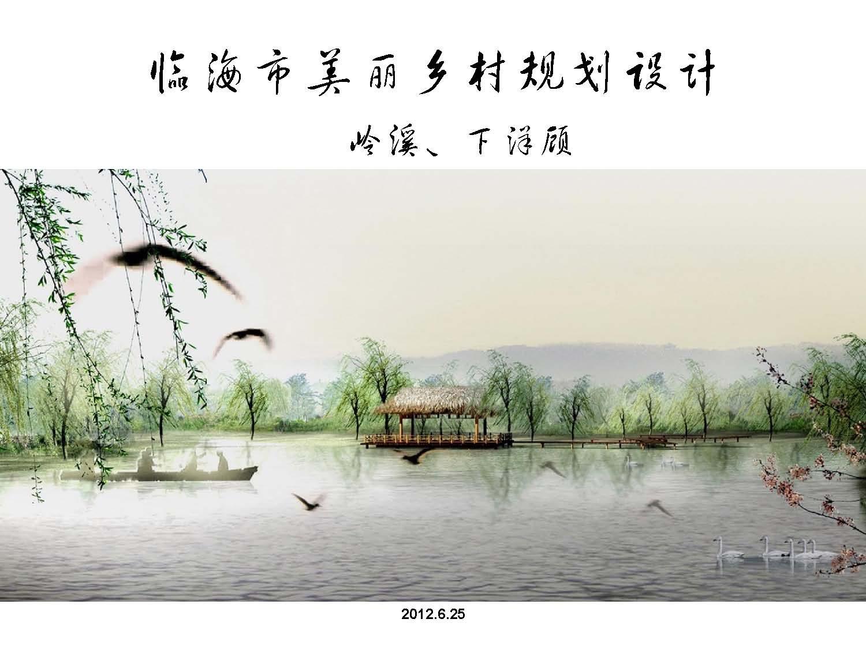 [浙江]浓厚乡村气息湿地公园景观设计方案2012图片1