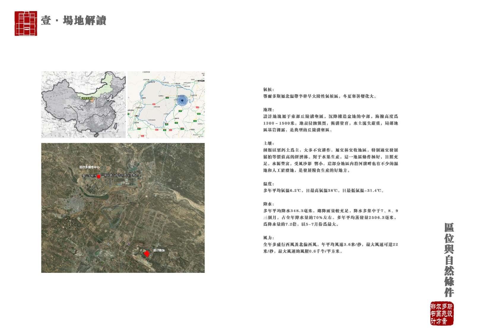 [鄂尔多斯]河套文化书画公园景观设计方案图片1
