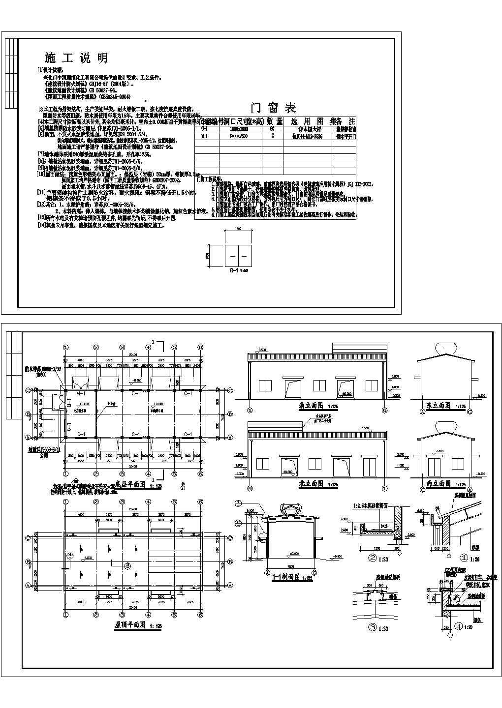 生产厂房建筑施工图,含设计说明图片1
