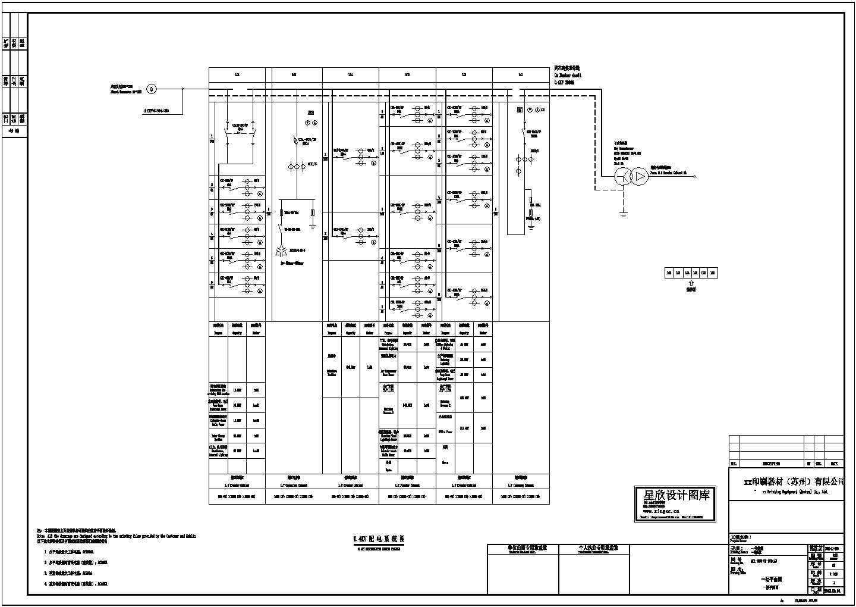 某印刷器材厂房配 电 系 统 图图片1