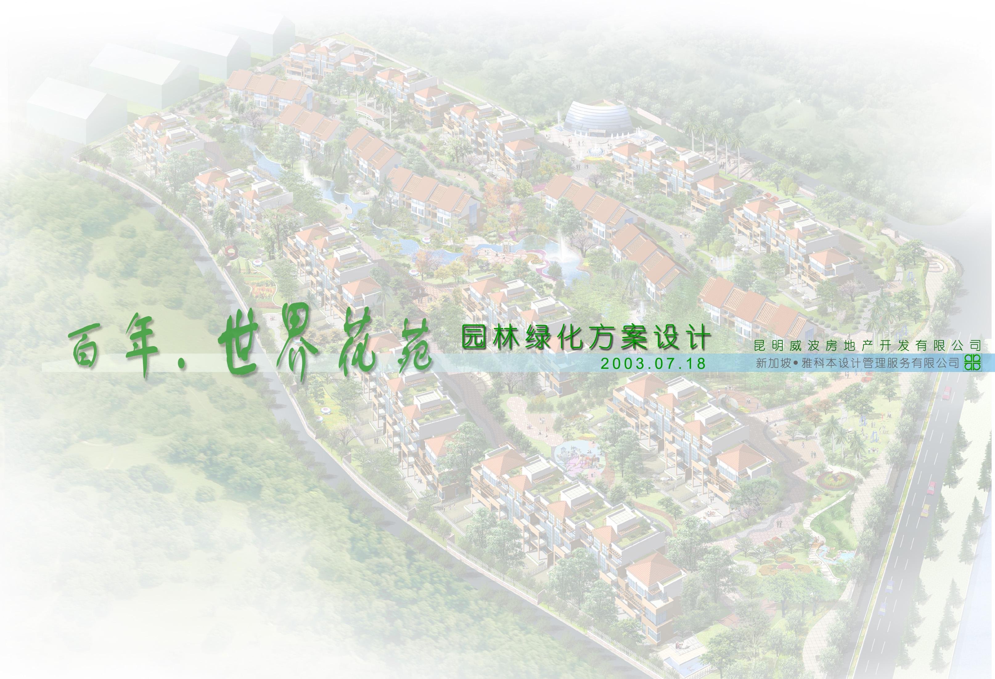 [昆明]住宅小区园林绿化设计方案图片1