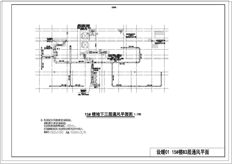 石家庄某住宅楼地下室通风平面图图片2