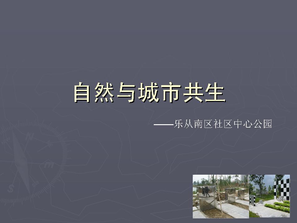 [佛山]社区综合公园景观设计方案(19张)图片1