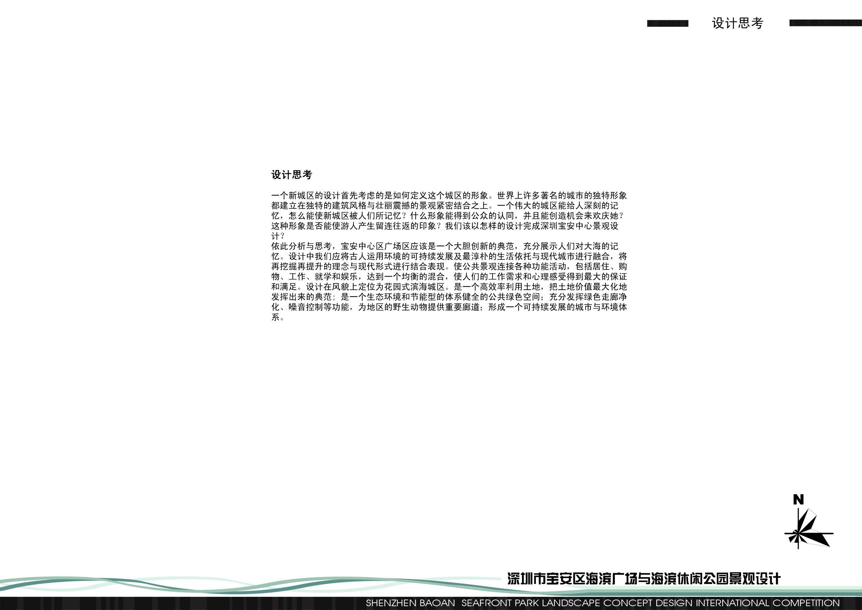 """[深圳]""""绿色海浪""""滨海广场与滨海公园景观设计方案图片1"""