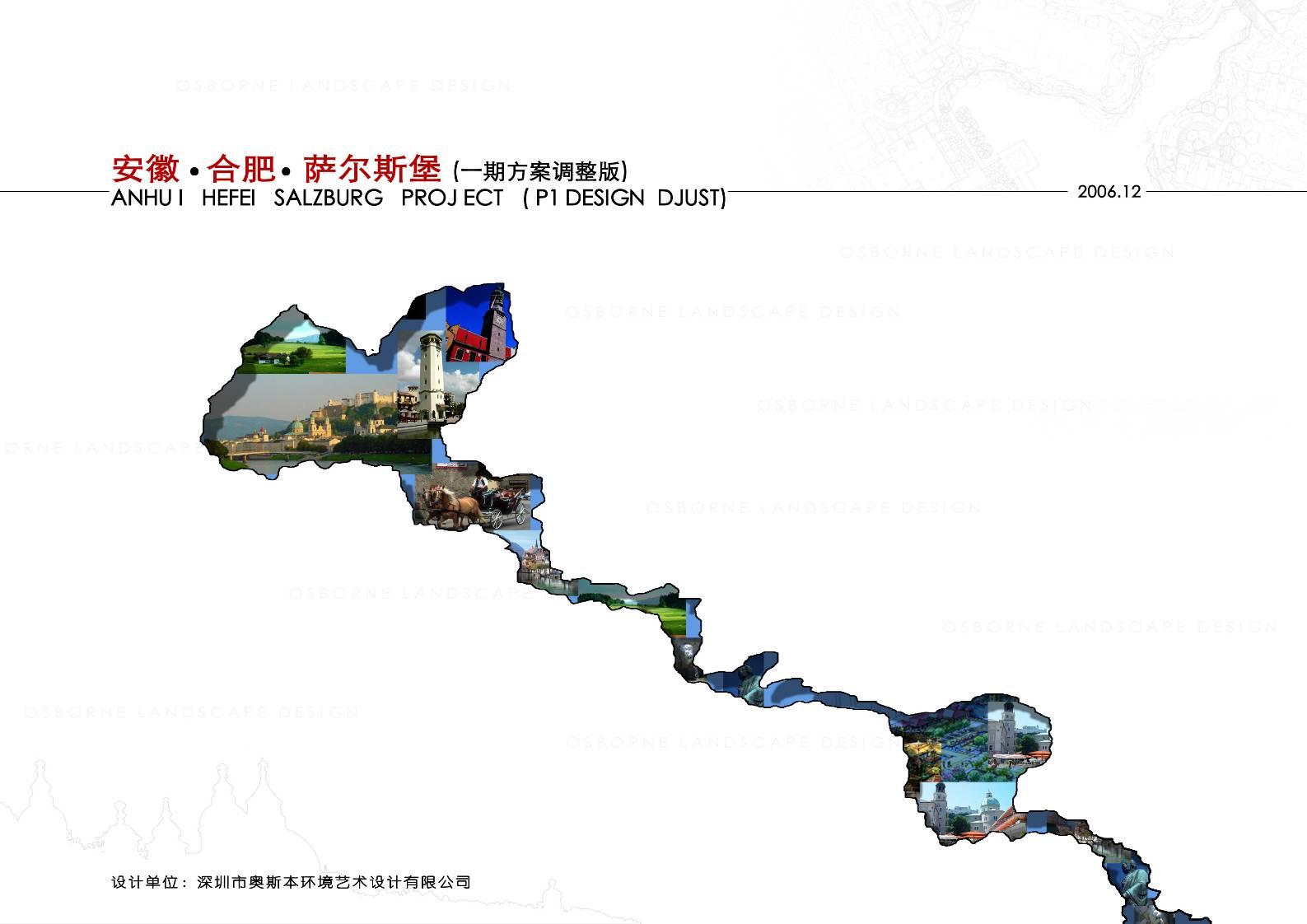 [合肥]异国风情居住区集中公园景观设计方案初设图(51张)图片1