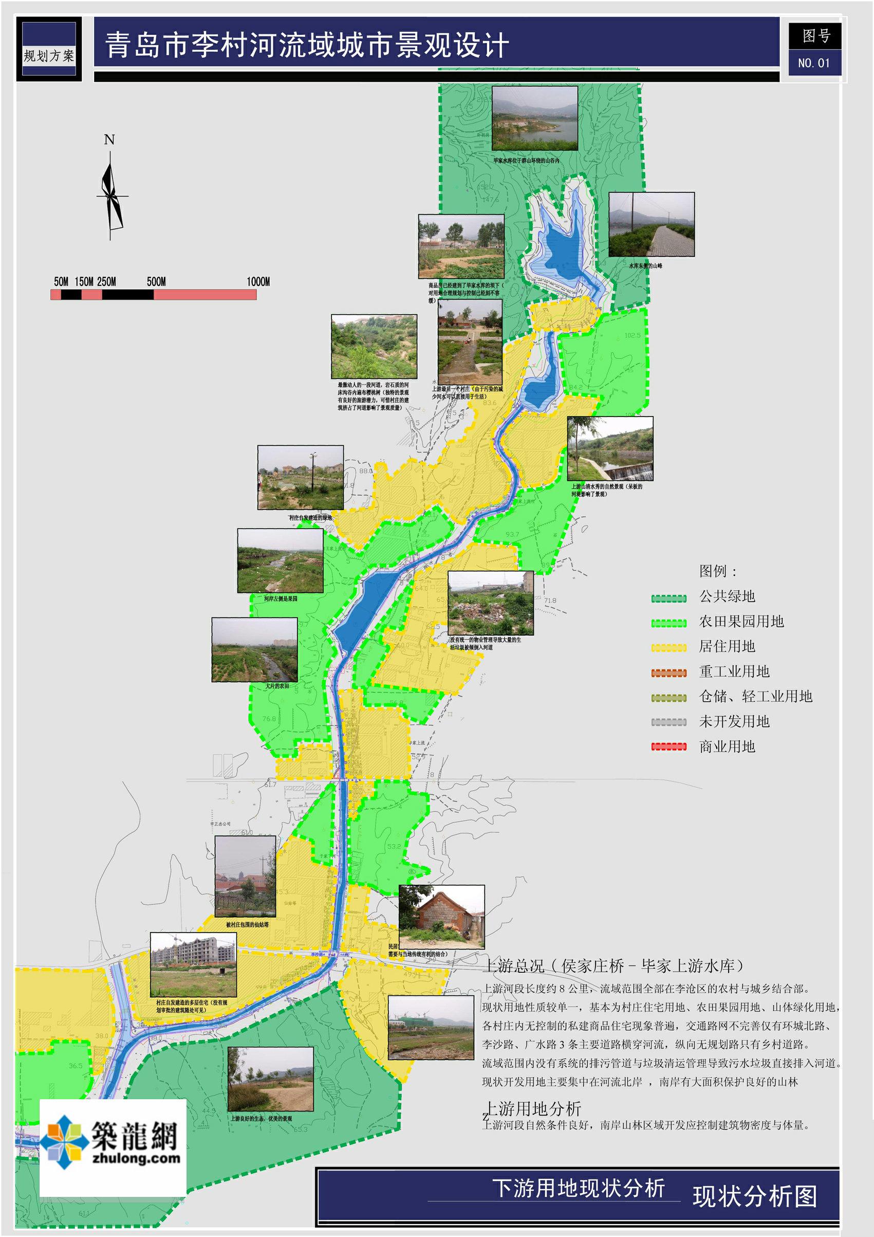 [青岛]某河道周边环境景观设计方案图片1