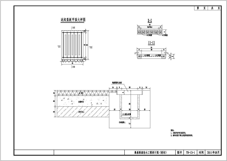 某地公路改造工程路基路面排水工程(暗沟)CAD节点详图图片1