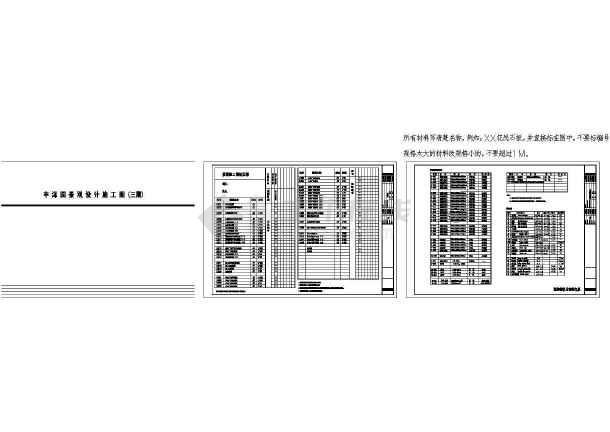 东莞山顶公园园林设计施工设计cad图-图一
