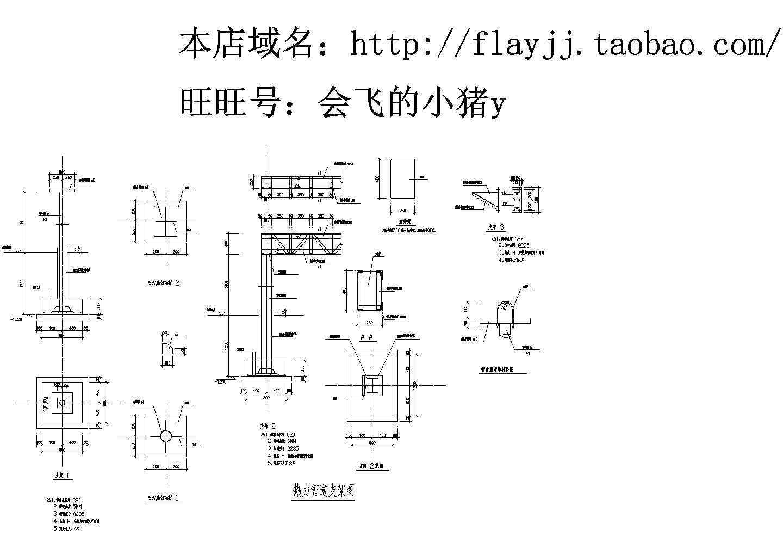 经典热力管道支架图详图全套图片1