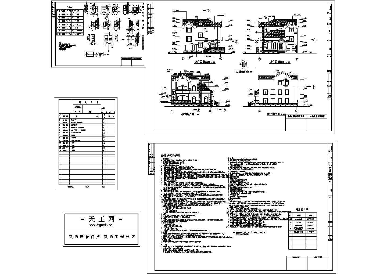 某三层经典私人独立别墅建筑结构水电施工图图片1