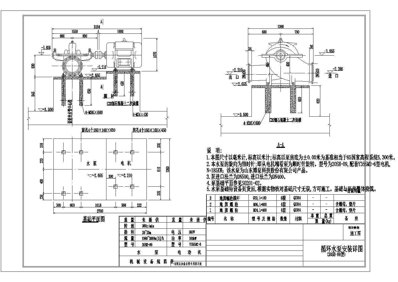 某电厂循环水泵房安装图纸图片1