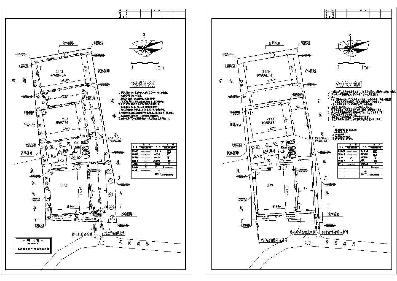 厂区给排水平面图(2张图纸)图片1