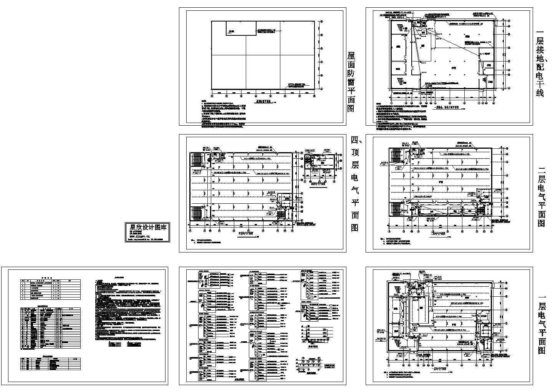 四层工业厂房电气施工图图片1
