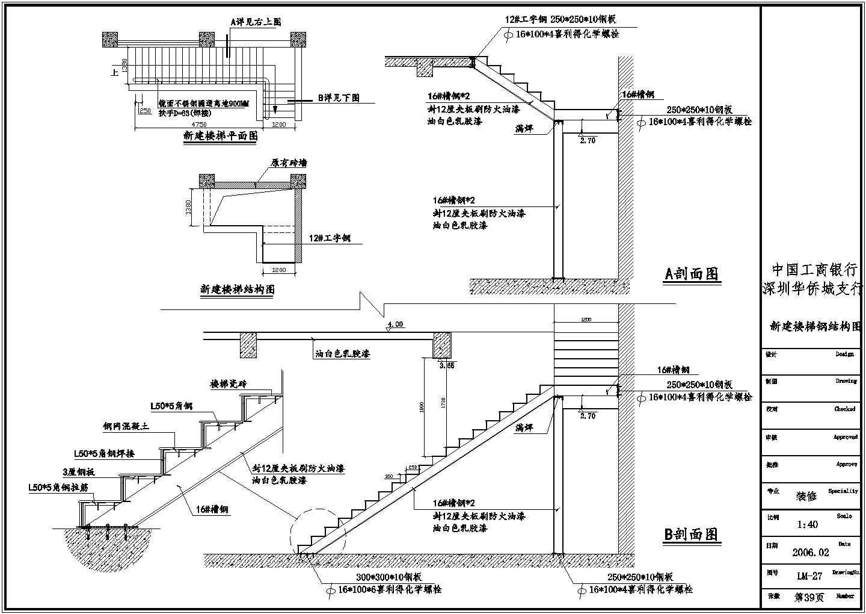 某新建钢结构楼梯详图(cad详图)图片1