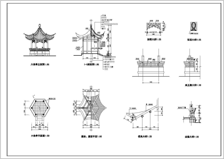 带有老杉木屋架的六角亭全套施工图图片1