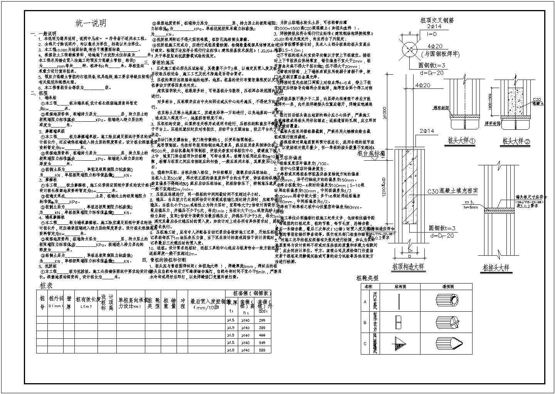 [节点详图]预应力混凝土管桩设计说明图片1