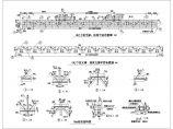 桁架结构节点设计cad图,共4张图片1