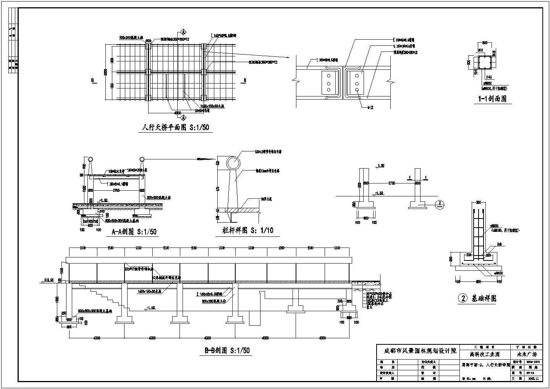 成都置信未来广场景观设计施工图图片1