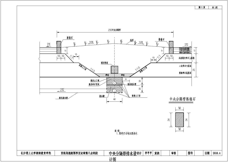 (毕业论文)京珠高速公路湘鄂界至宜章某合同段路基路面设计图片1