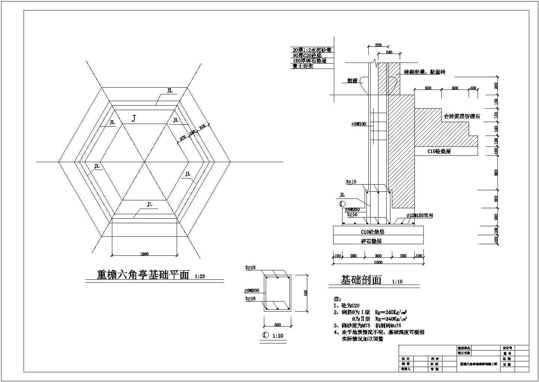 某重檐六角亭基础结构施工图图片1
