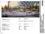 [四川]超高层商业综合体附属景观扩初设计方案(知名设计公司)图片1