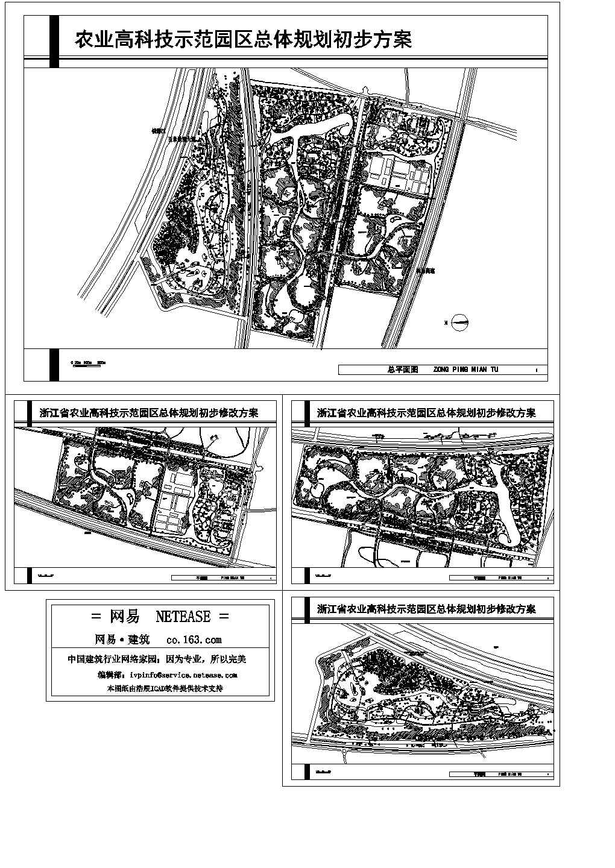 农业高科技示范园区规划图片1
