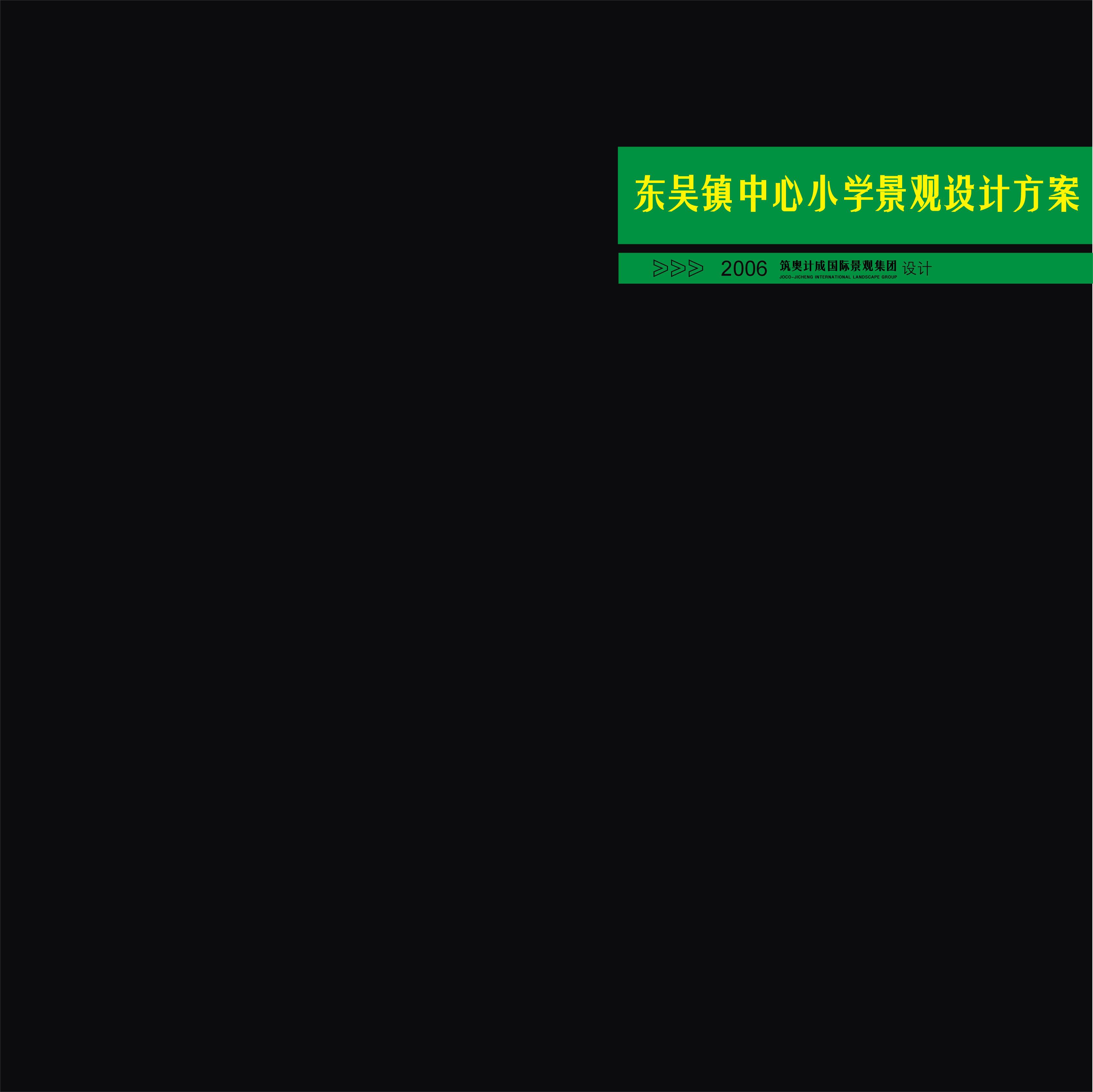 浙江宁波小学环境景观设计方案图片1