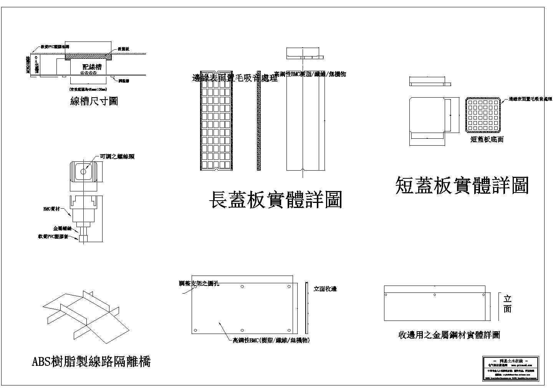 线槽的接线盒安装电气施工图图片1