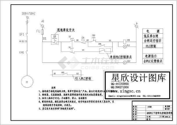 PLC控制胶带机电气原理图-图一