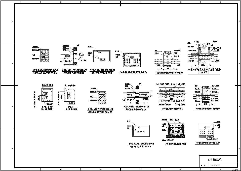 110kV变电站防火封堵做法大样图图片1