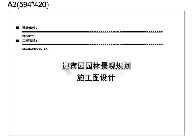 [湖南]迎宾园园林景观建设工程量清单(附全套施工图纸)-图一