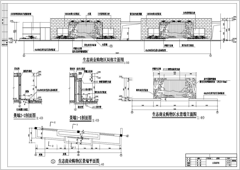 最新整理的水景墙施工cad节点详图图片1