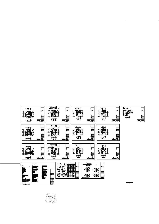 半地下室+3层别墅电气施工设计图片1