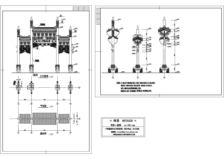 某国际购物公园大门牌楼设计方案图图片1