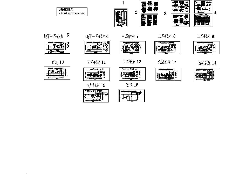 -1+8层某医院电气施工图图片1