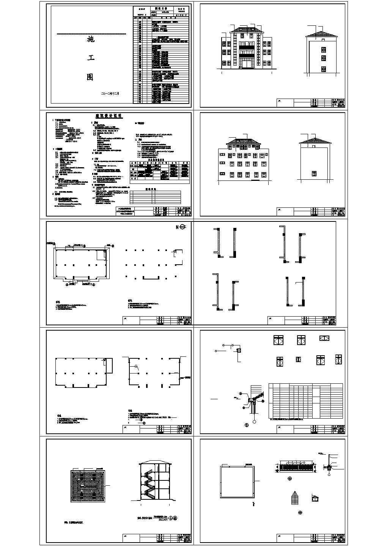 [湖南]三层综合办公楼建筑工程量清单计价实例(附图纸)图片1
