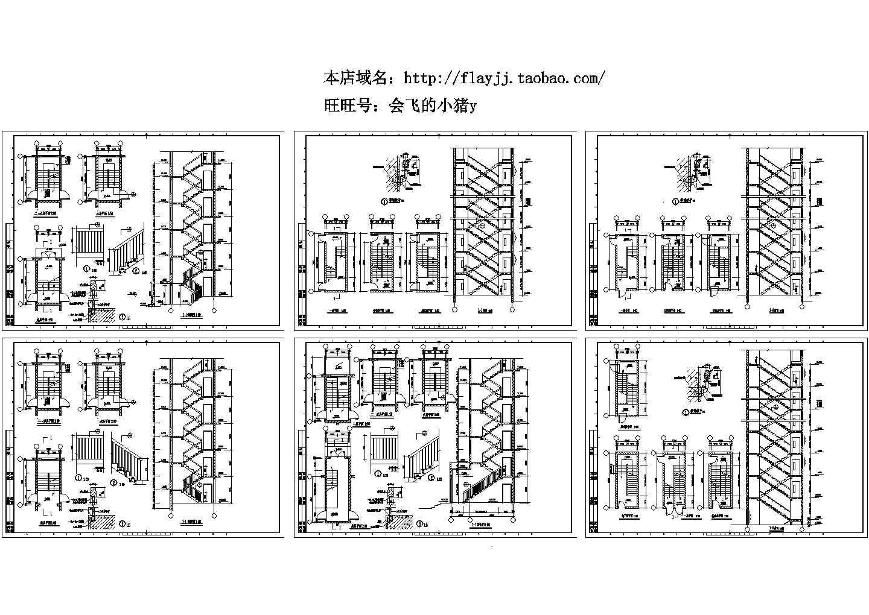 一套普通六层楼梯详图(共6张)图片1