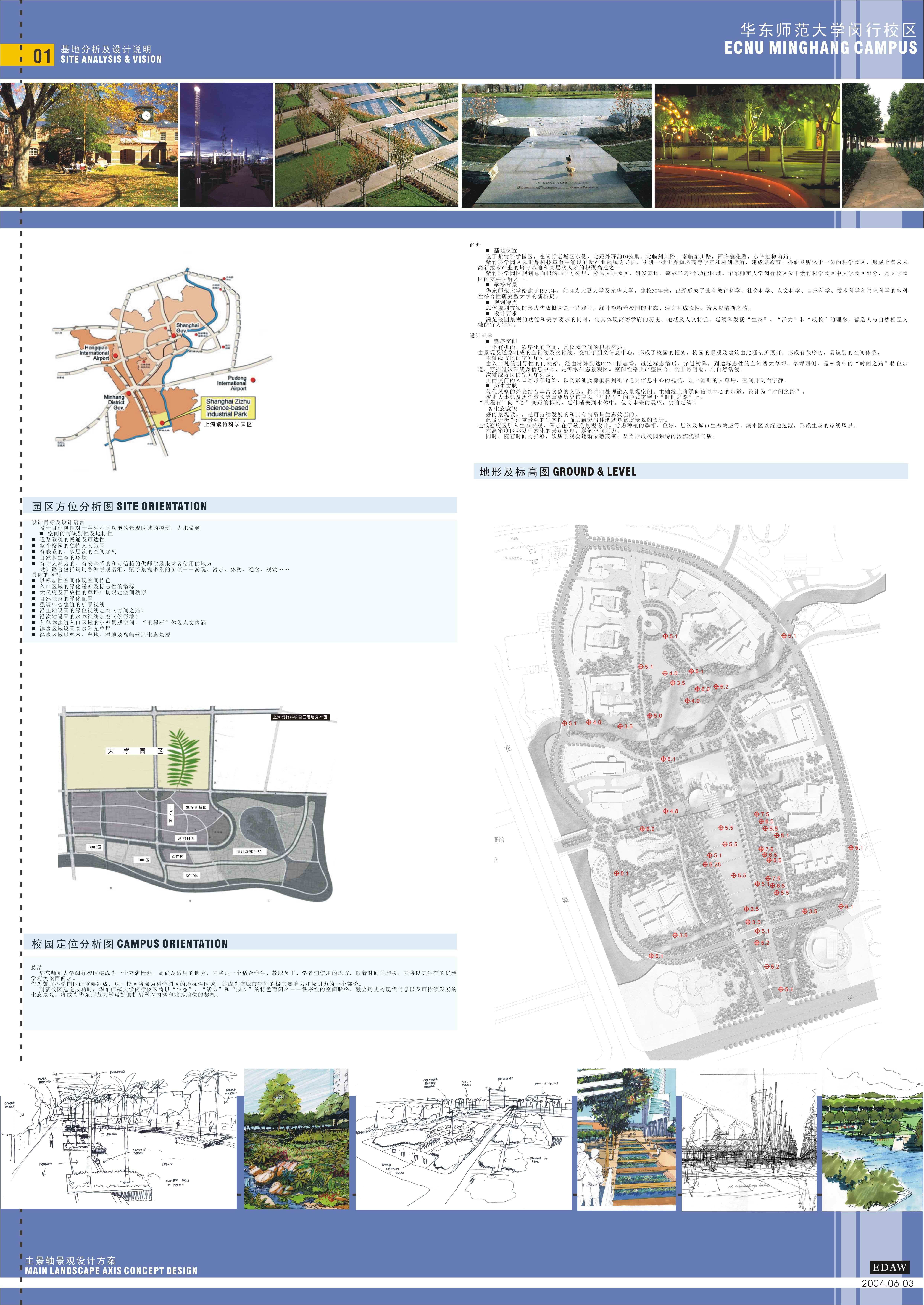 上海大学环境景观设计方案图片1