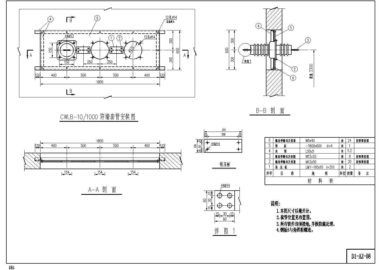 穿墙导管安装图电气施工图图片1