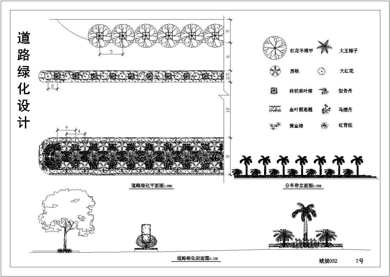 某道路分车带绿化设计图图片1